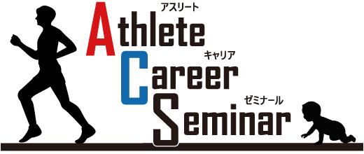 体育会学生のための就活講座「Athlete Career Seminar」をリリース