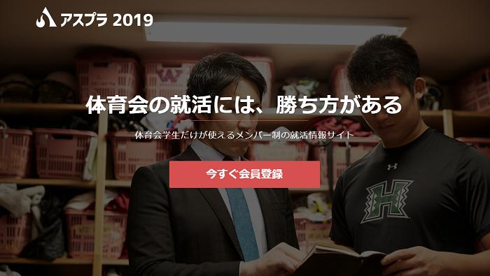 体育会のための就職情報サイト『アスプラ2019』LINEログイン機能を搭載し、リニューアル公開