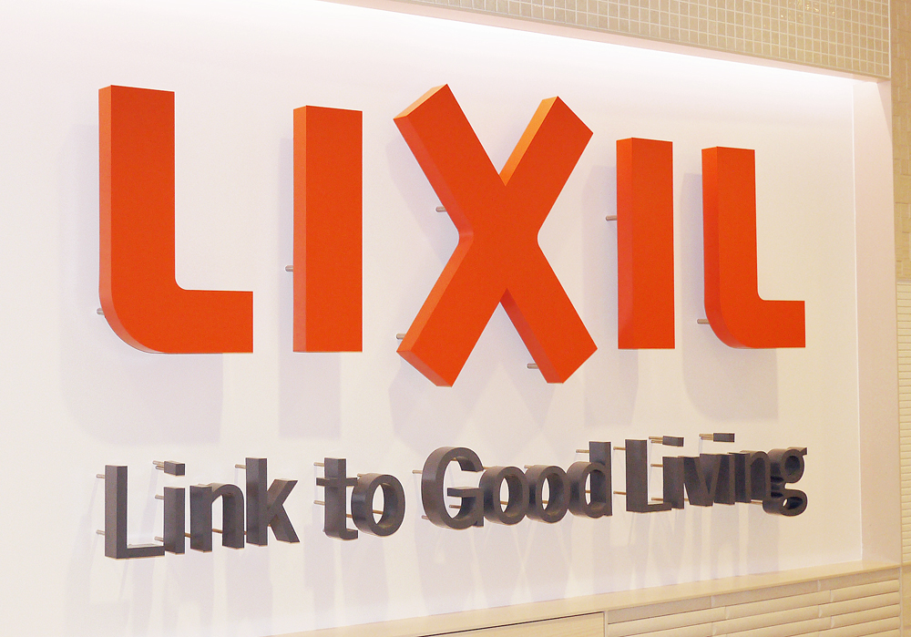 失敗から学ぶ LIXILが取り組む組織改革と人材育成