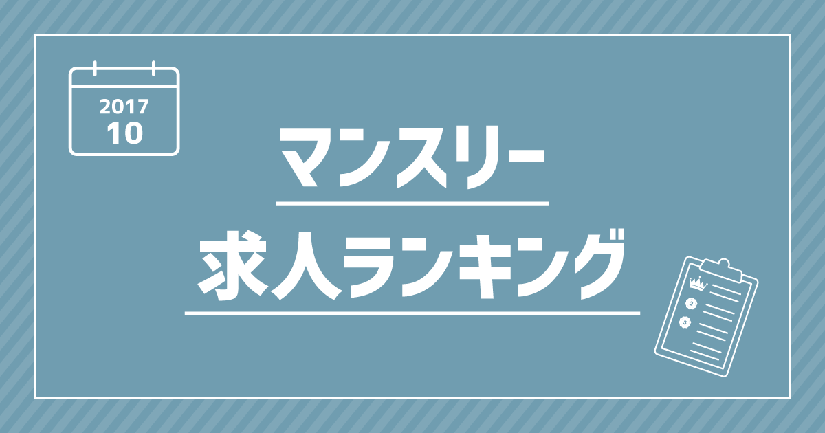 【2017年10月】マンスリー求人ランキング