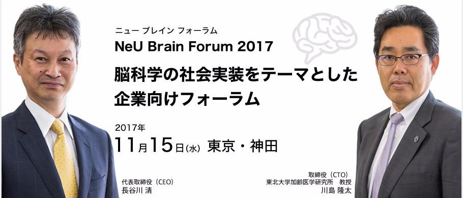 働き方改革:脳科学を活用した組織活力の見える化【テレビ東京WBSでも紹介】 無料セミナーを開催
