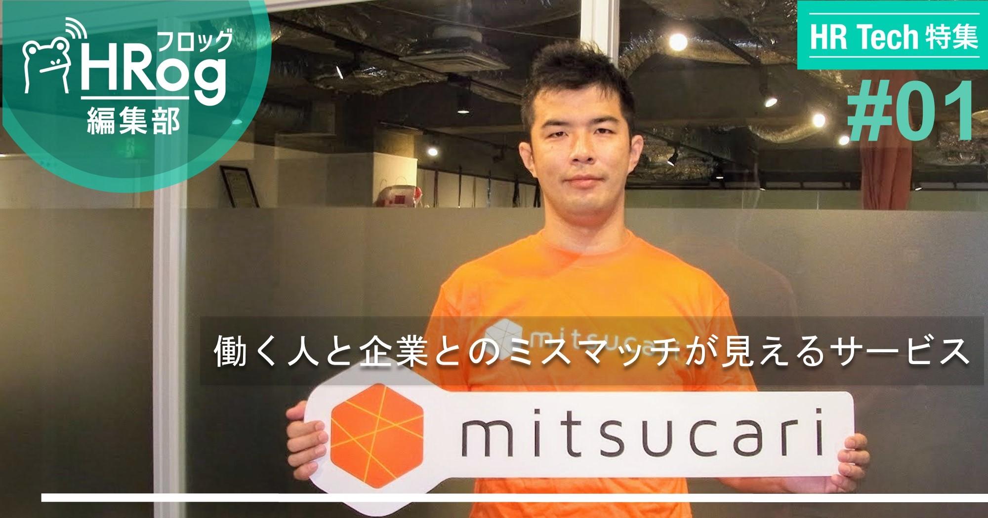 01_mitsucari