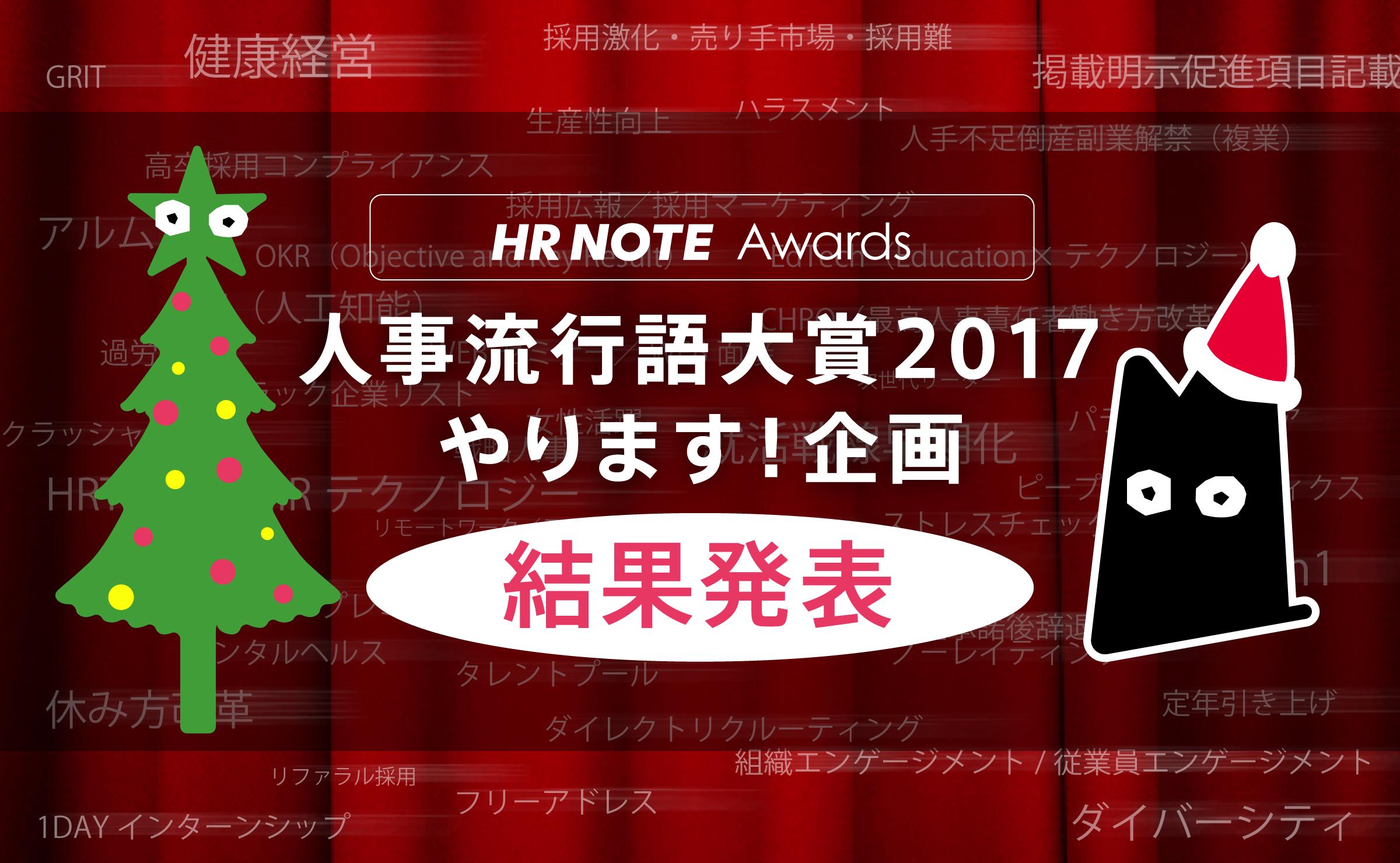 【結果発表!】人事が2017年に一番注目した人事ワードは・・・?#勝手に人事流行語大賞2017