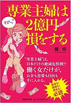 専業主婦はカッコ悪い!? 日本でもすでに起きてる大変化。