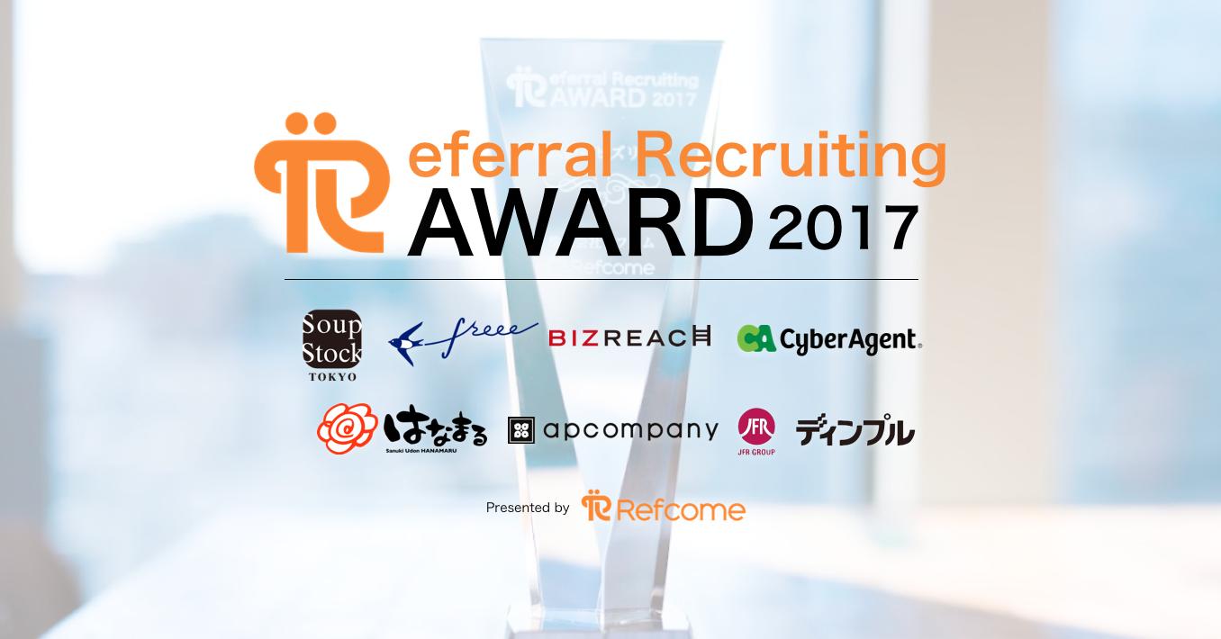 株式会社リフカム、国内初のリファラル採用に積極的に取り組んだ企業を表彰する「Referral Recruiting AWARD」を創設。栄えある第一回受賞企業7社を発表