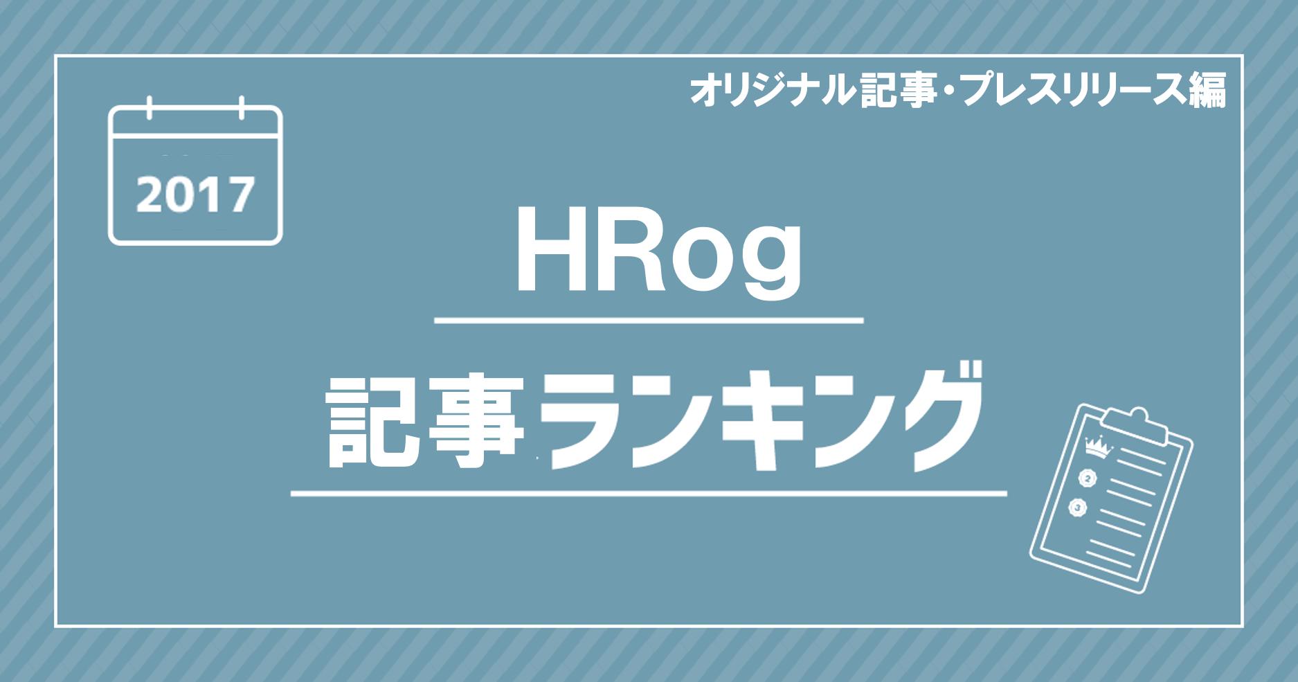 2017年を振り返り!HRogで読まれた記事ランキングTOP10~オリジナル記事・プレスリリース編~