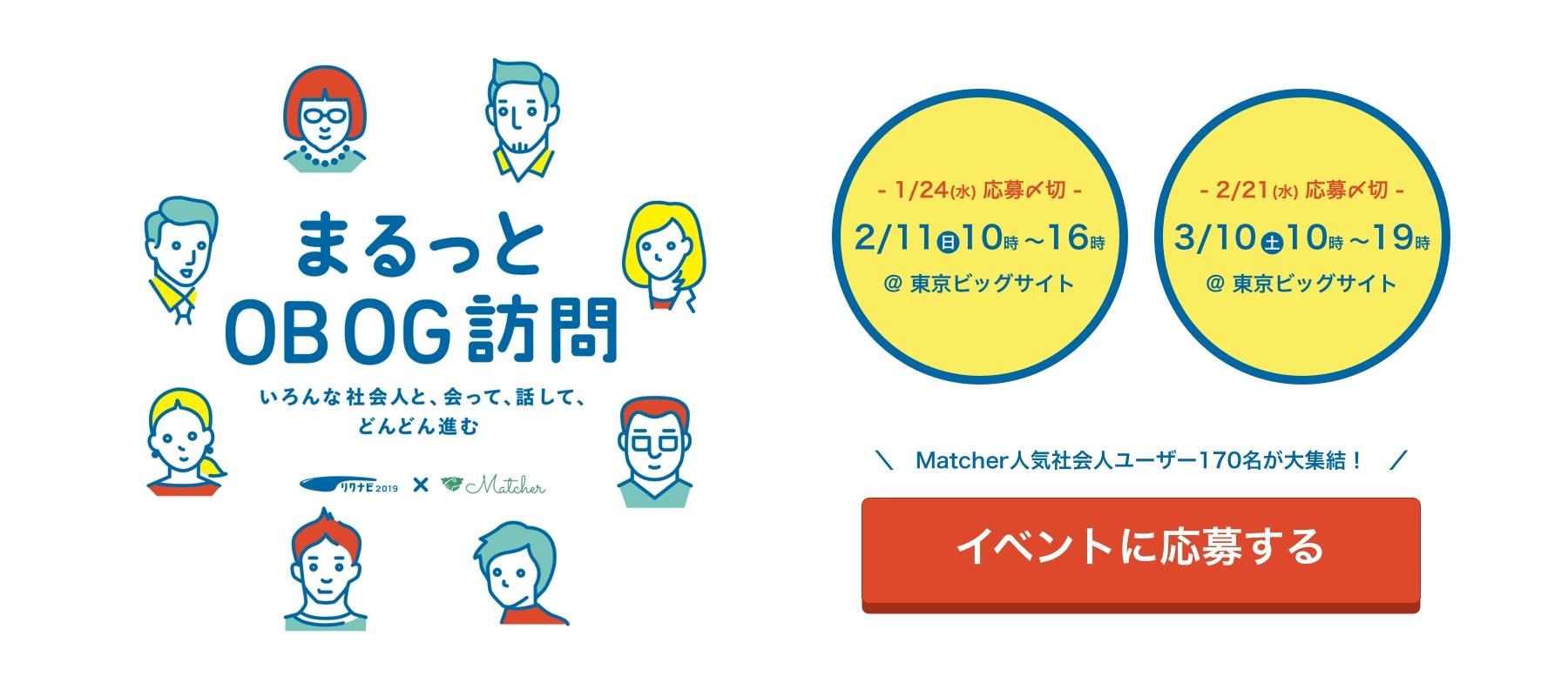 Matcherとリクルートキャリアが業務提携、史上最大級の『OBOG訪問イベント』を東京ビッグサイトで開催