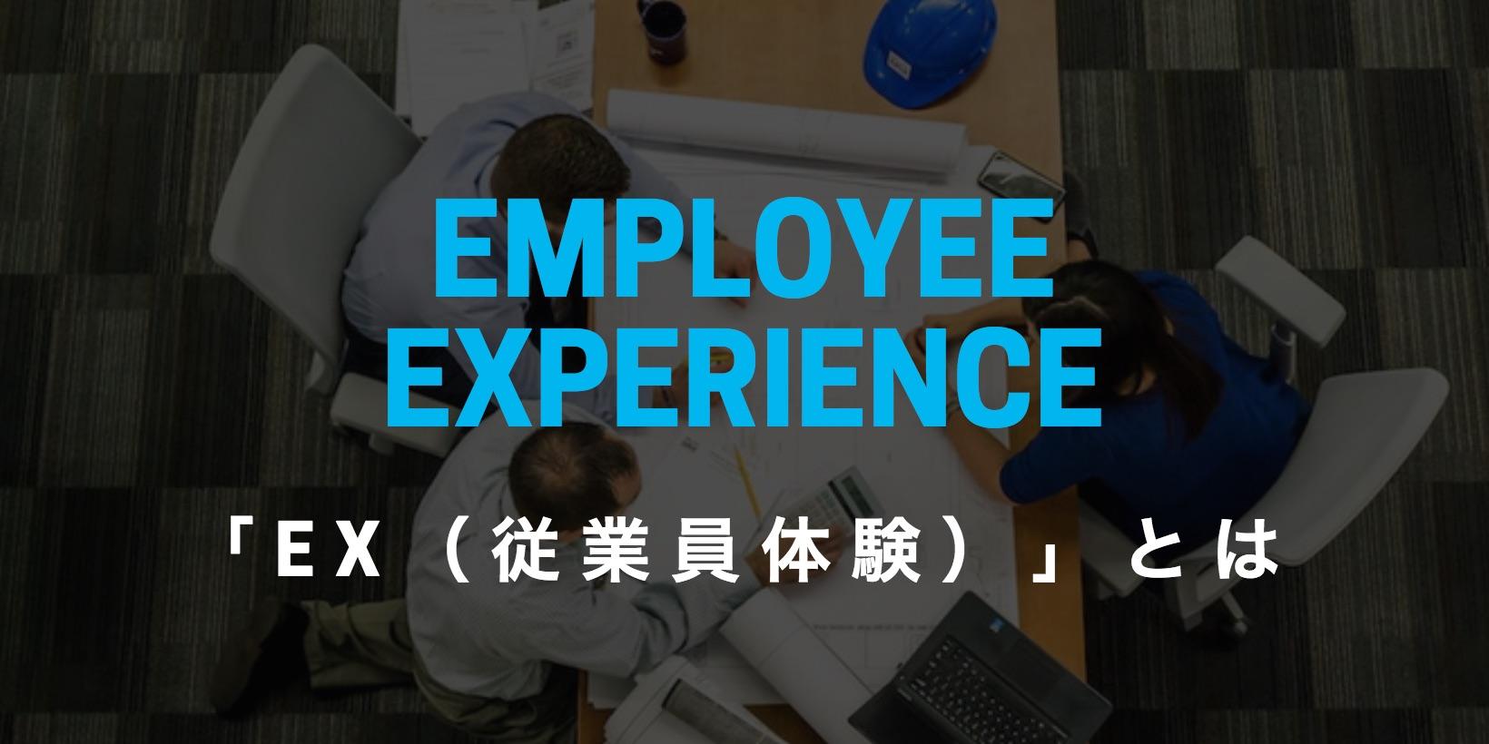 Airbnbも重視する「EX」とは?企業が「従業員体験」を向上させるべき理由