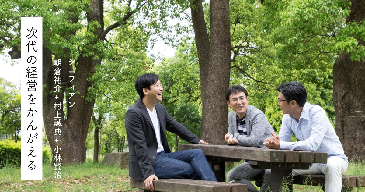 『信長の野望』に学ぶスタートアップと上場企業の採用戦略