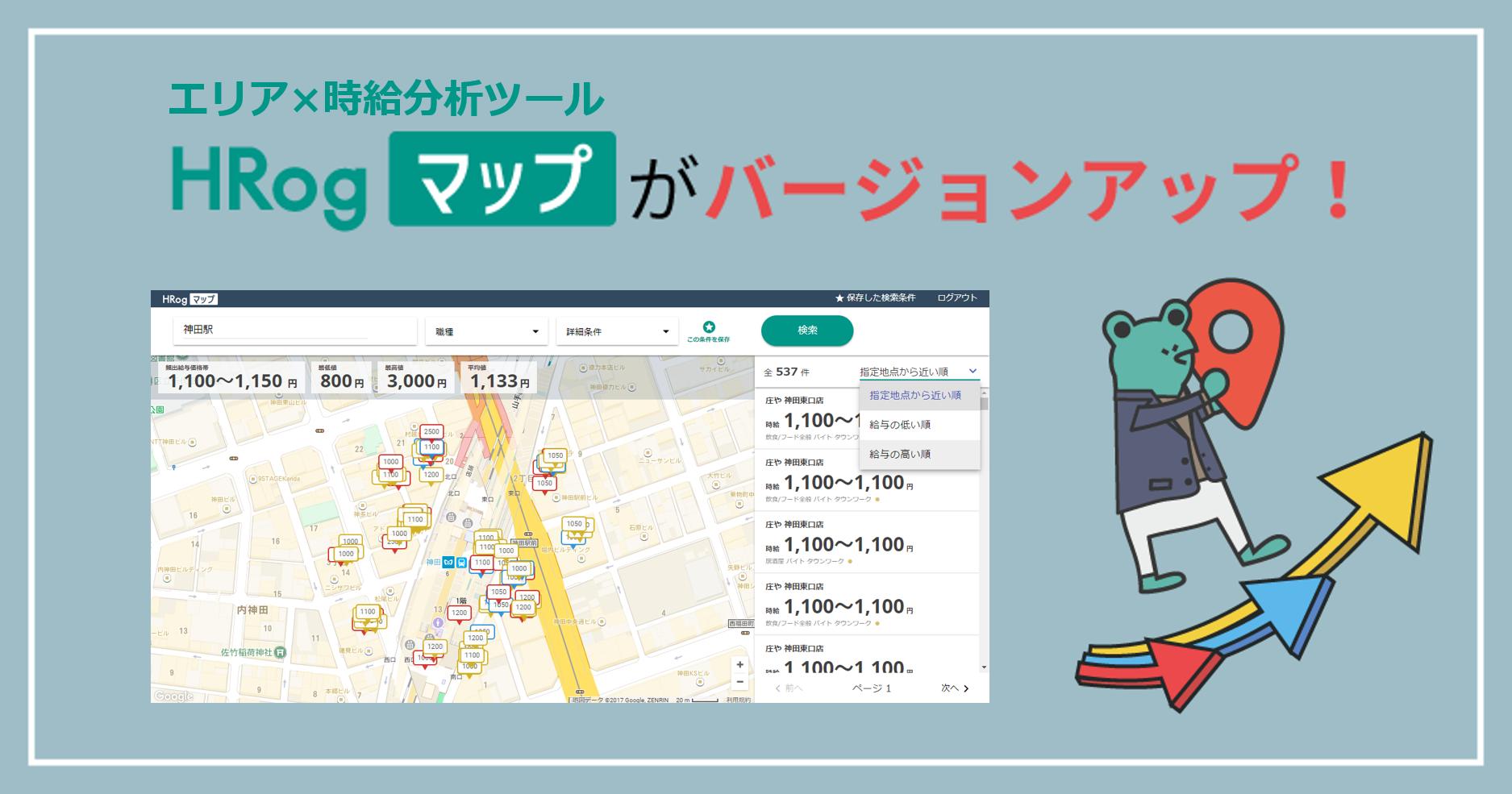 エリア×時給分析ツール「HRogマップ」がさらにバージョンアップ!