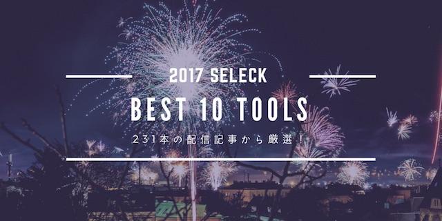 2017年、これを知らずに終われない!【今年のベストツール10選】を200記事から厳選