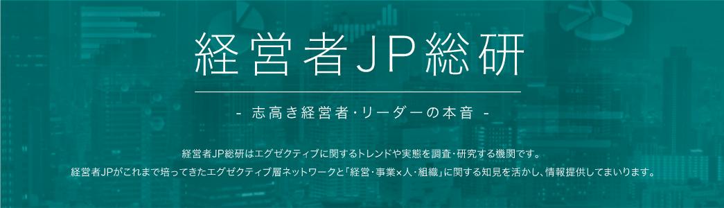 【経営者JP総研】自社の「理念、ビジョン、ミッション」に関する意識調査