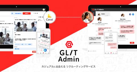 遂にAI求職アプリ『GLIT』が企業向けに正式版をリリース!累計求人スワイプ数が70,000件を目前にし、マッチング数が1,200件を突破!