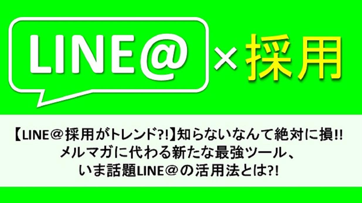 【LINE@採用がトレンド?!】知らないなんて絶対に損!!メルマガに代わる新たな最強ツール、いま話題LINE@の活用法とは?!