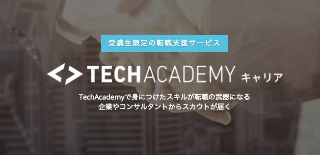 「TechAcademyキャリア」が新機能の提供を開始。ユーザーの求人応募増加を加速。〜期間限定のキャンペーンも同時開始〜