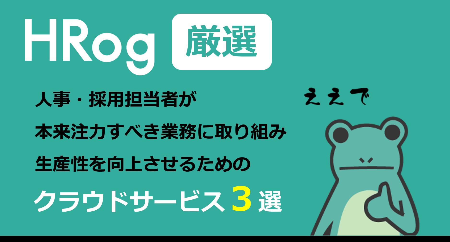hrog_cloudservices