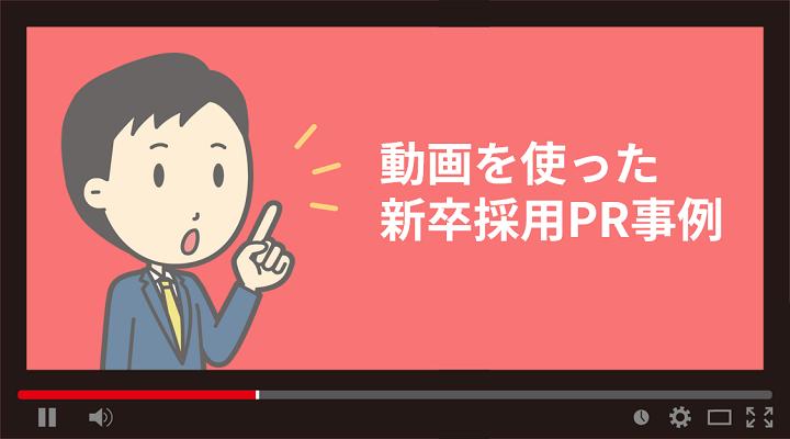 映像で学生のハートをつかめ! 動画を使った新卒採用PR事例8選