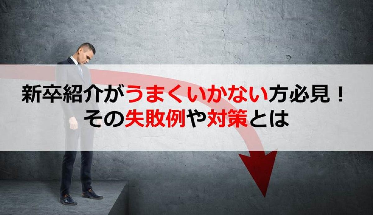 【採用担当者向け】新卒紹介活用ノウハウ|失敗例や対策方法を紹介