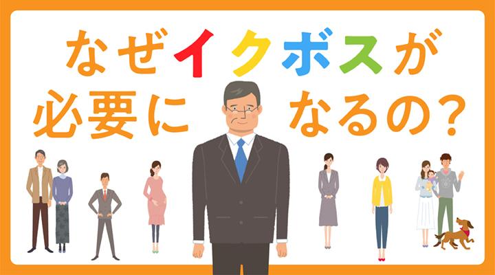 なぜイクボスが必要になるの? データで知る、日本企業が直面する課題