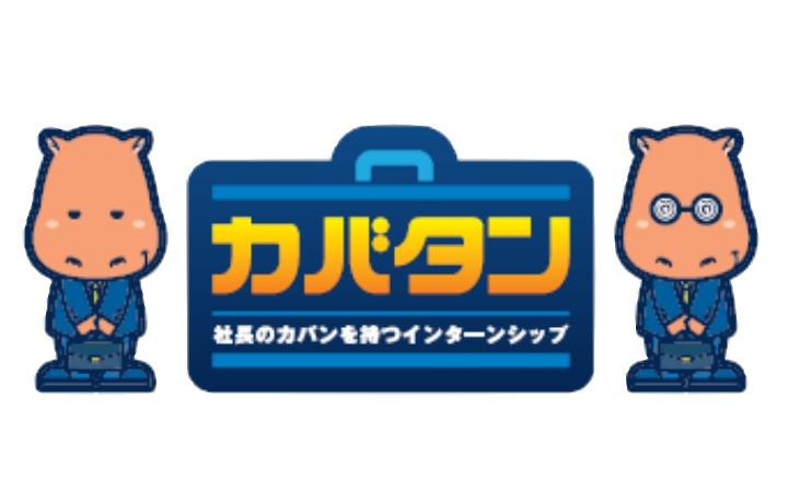関西の中小企業の社長と学生・若者を繋ぐ≪カバタン≫始動!