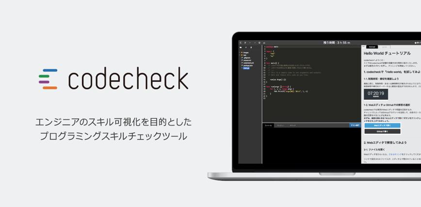 codecheck5