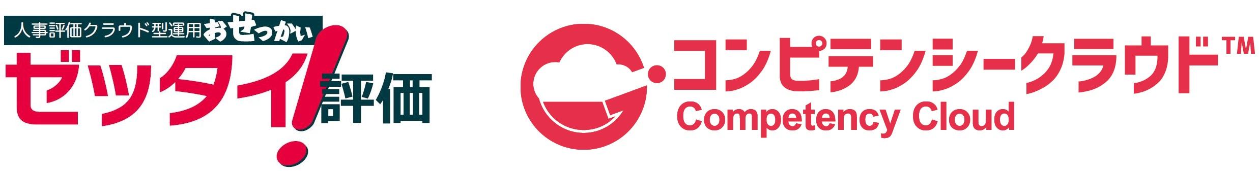 第4回医療・介護総合EXPO大阪に出展 人事評価制度「ゼッタイ!評価(R)」、人事評価クラウド「コンピテンシークラウド(TM)」を展示