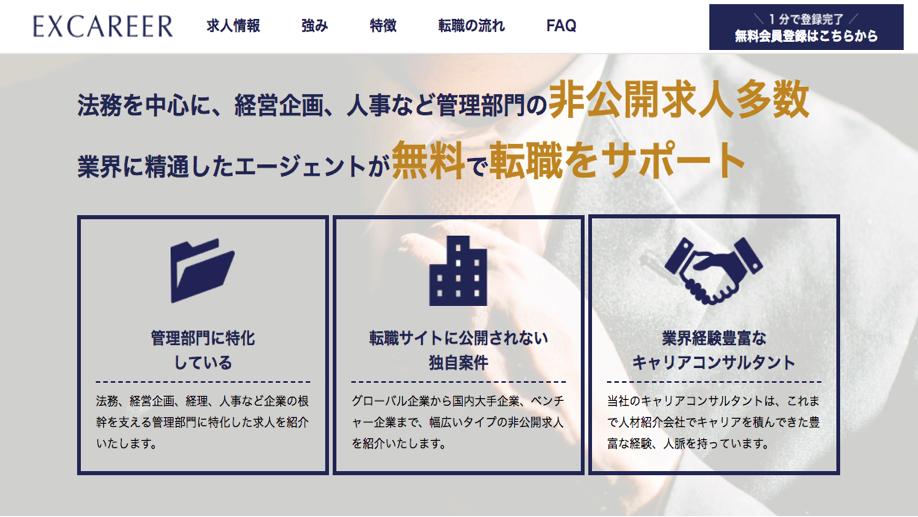 企業の法務・管理部門向け転職支援サービス「EXCAREER」が2月9日(金)より運営開始