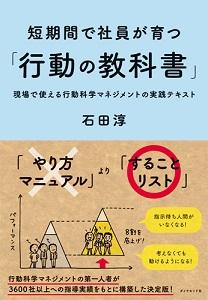 企業の「人材三重苦」を解決するカギは?   短期間で社員が育つ「行動の教科書」   ダイヤモンド・オンライン