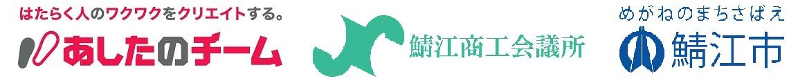 3月22日開催 鯖江商工会議所主催「経営力向上セミナー」にあしたのチームが講師として登壇