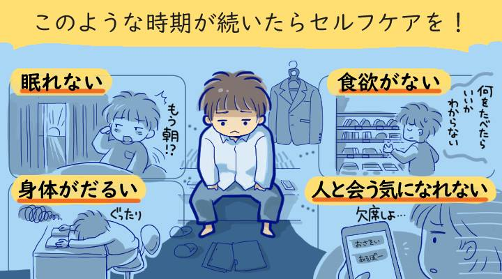 学生と人事の双方から考える「就活疲れ」の対処法