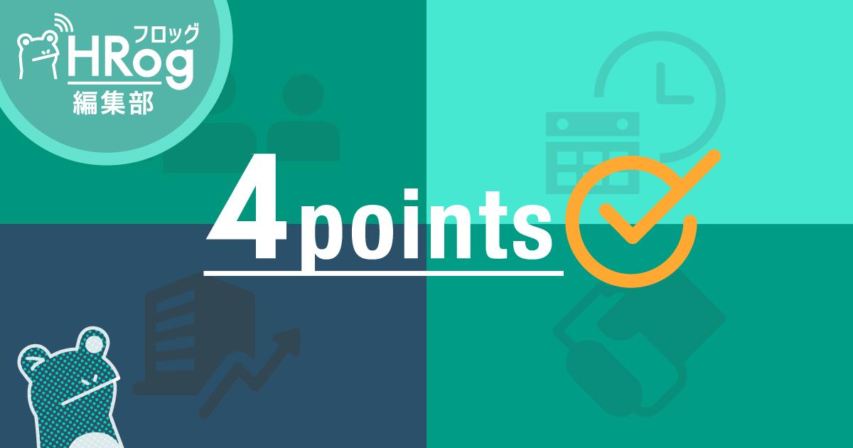 4つの視点で効率が変わる!過去の求人広告データでできる営業支援