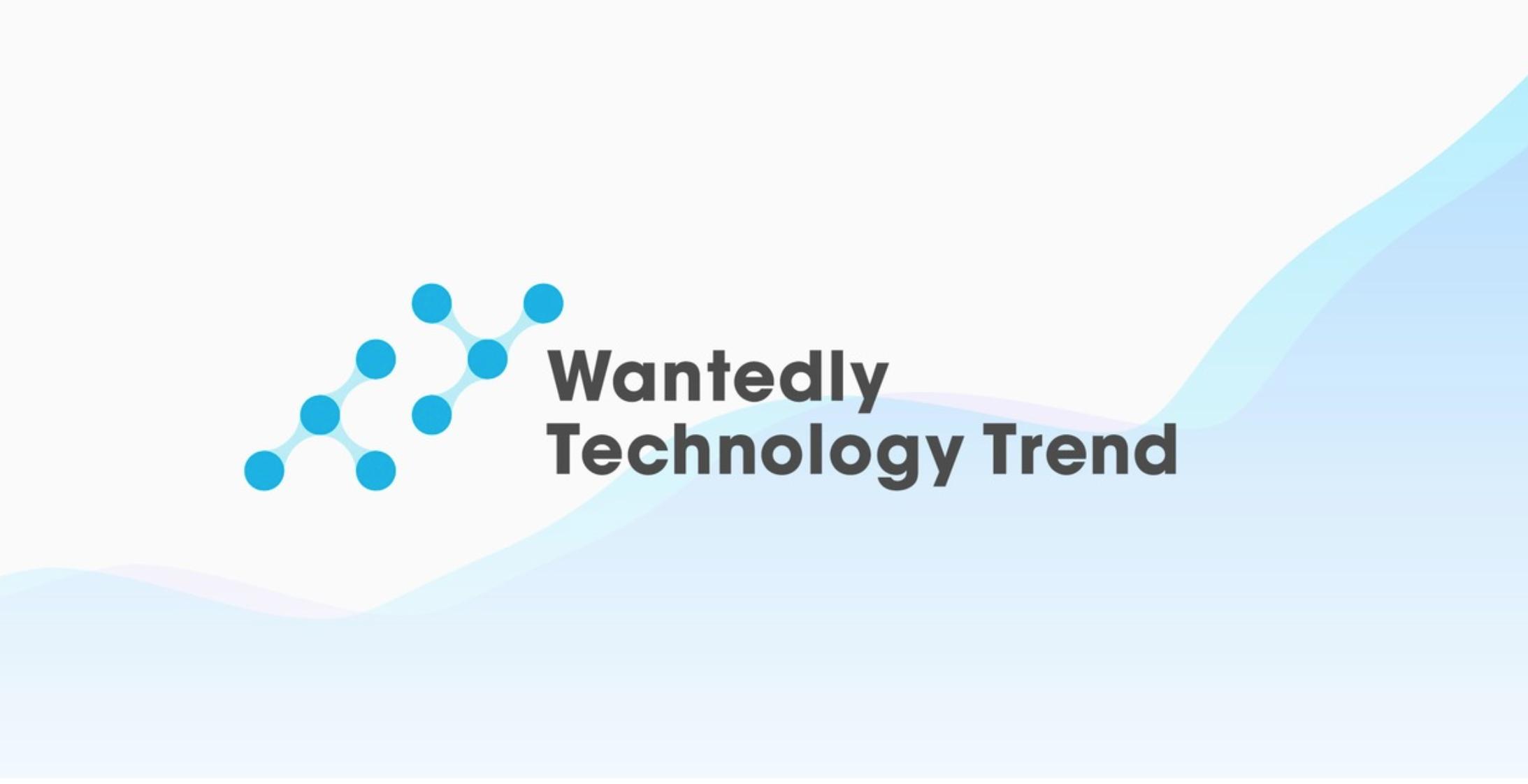 ウォンテッドリー・テクノロジー・トレンドを発表!募集のタイトルや説明文に使われるテック系のトレンドワードをランキング
