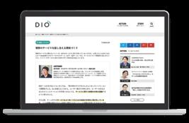"""組織改善の""""DO""""が見つかる!エンゲージメント向上に取り組む全ての人事・マネージャーをサポートするWebメディア「DIO」オープン"""