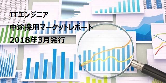 ITエンジニア採用市場レポート_201803