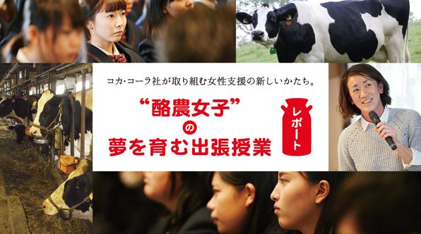 """コカ・コーラ社が取り組む女性支援の新しいかたち。 「""""酪農女子""""の夢を育む出張授業」レポート"""