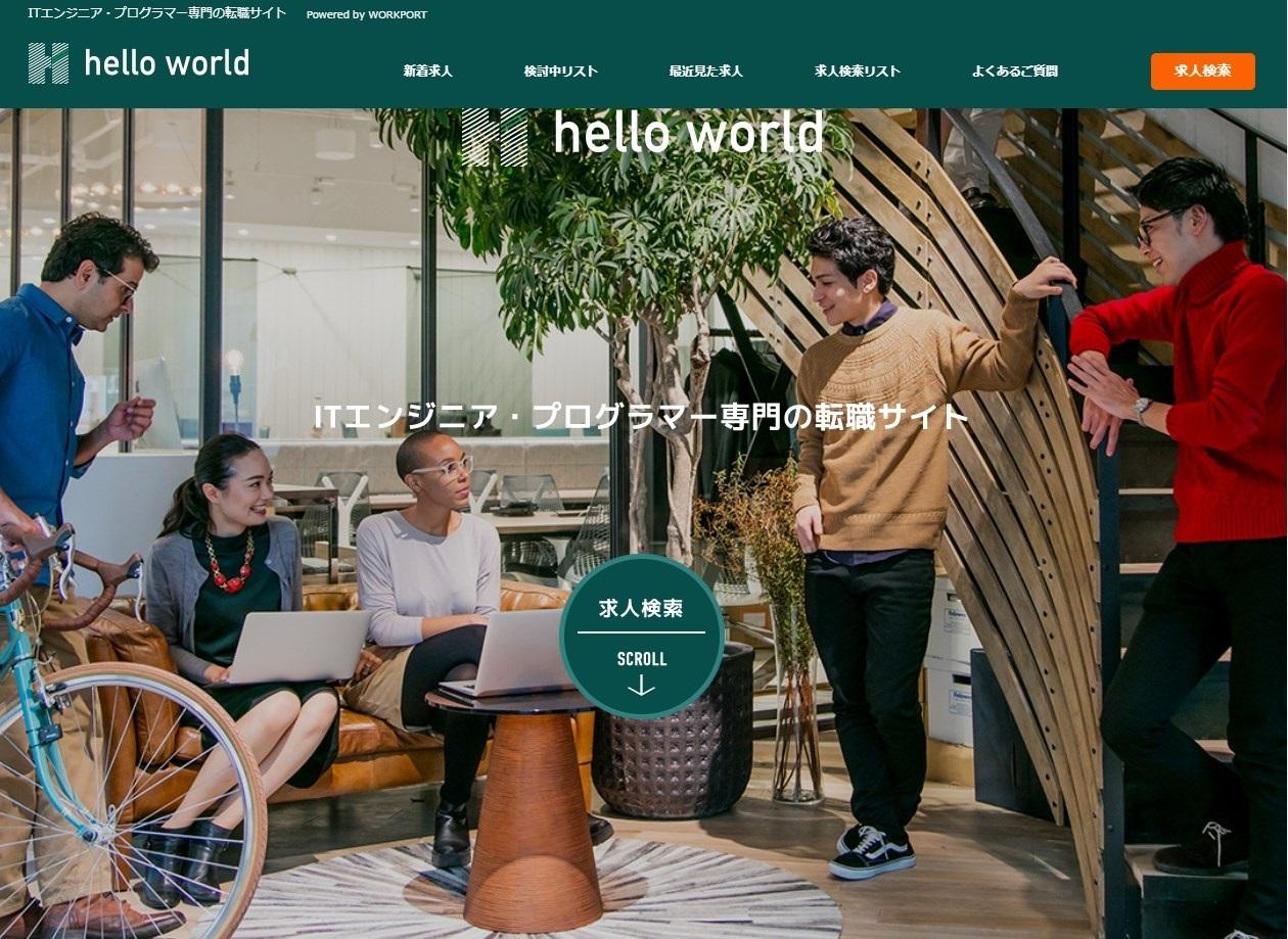 設立15周年、更なるサービスの専門性向上に向けて、 ITエンジニア・プログラマー専門の転職サイト『hello world』をオープン