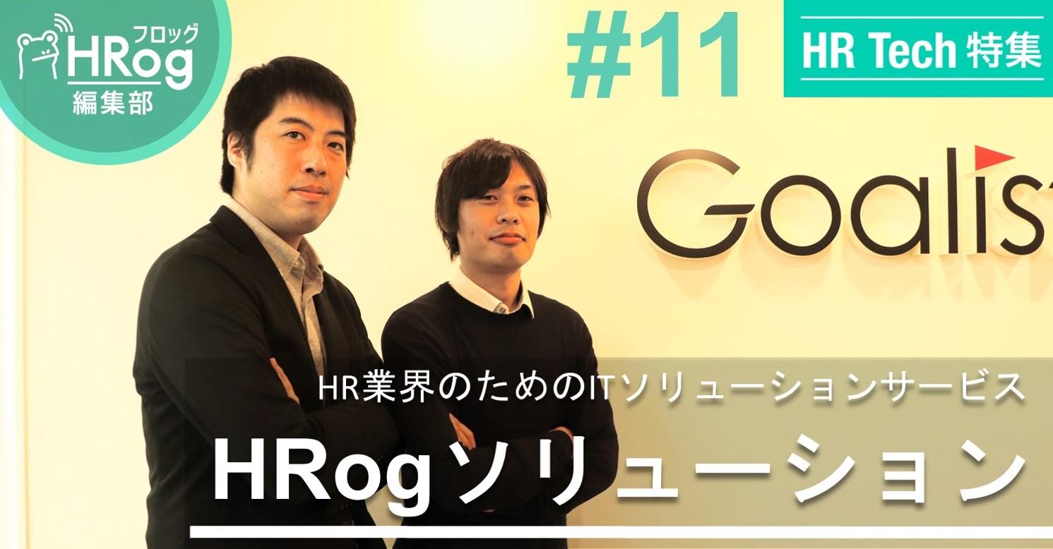 hrtech11_ogp