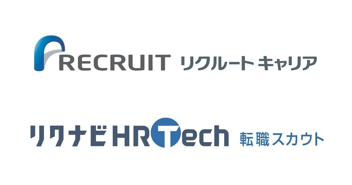 中途採用向けスカウトツール「RECRUIT AGENT CAST」名称変更のお知らせ 「リクナビHRTech 転職スカウト」に名称変更