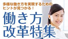 多様な働き方を実現するためのヒントが見つかる! 『日本の人事部』働き方改革特集