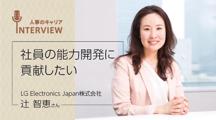 【第12回】社員の能力開発に貢献したい。世界的なエレクトロニクスメーカーの日本法人で、全人事業務を担う(LG Electronics Japan辻智恵さん)