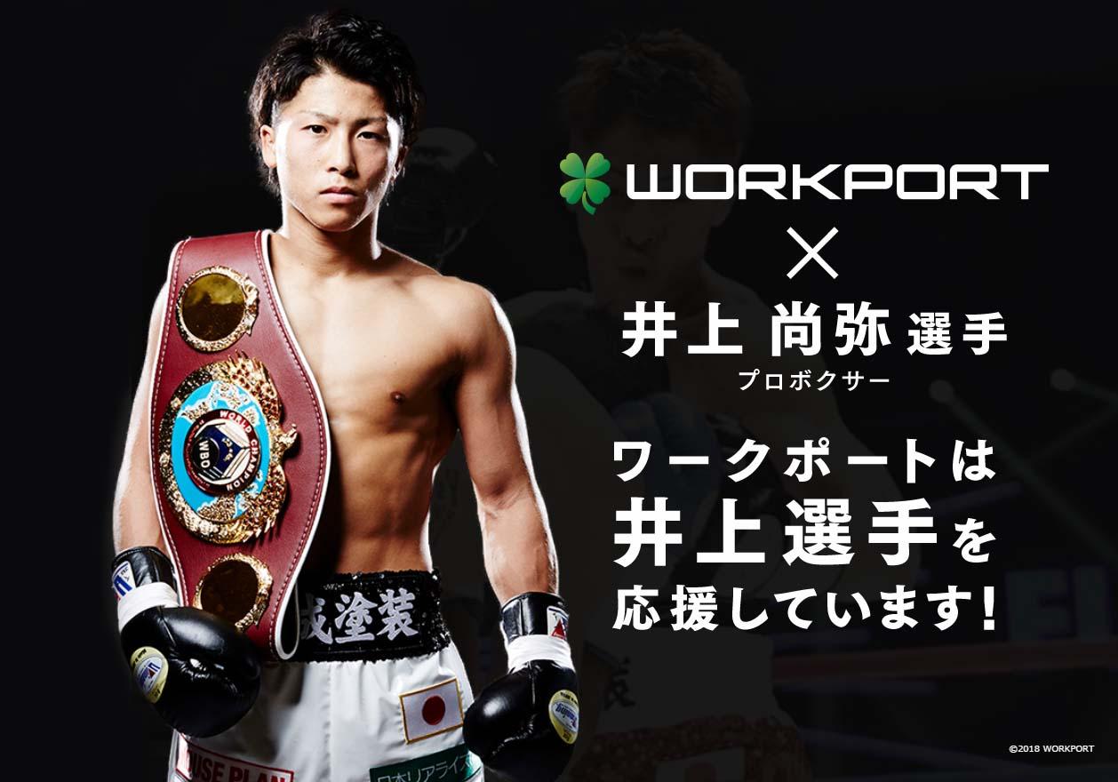 3階級制覇に挑むプロボクサー井上尚弥選手と 公式スポンサー契約を締結しました。