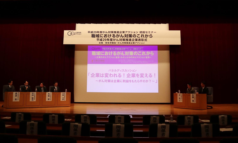 厚生労働省「がん対策推進企業表彰」を受賞した、