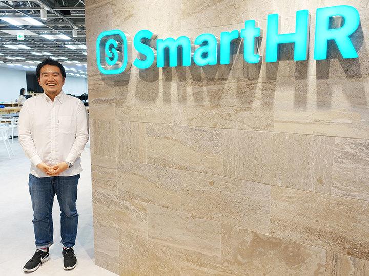 導入1万社超、人事の仕事を爆速化する「SmartHR」:労働時間3分の1の生産性革命