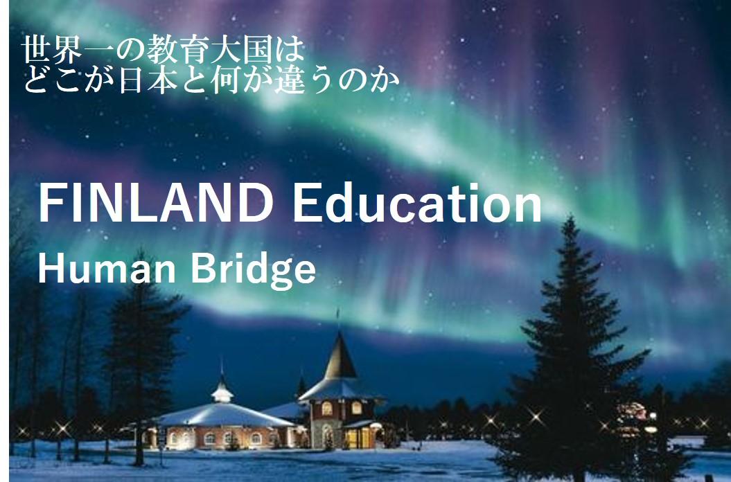 """世界一の教育先進国」《フィンランド》の教育現場を知り尽くした講師による、人事パーソンに必要な""""フィンランド式教育の基本と企業の人材育成への活用""""を学べるセミナーを開催:ヒューマンブリッジ"""