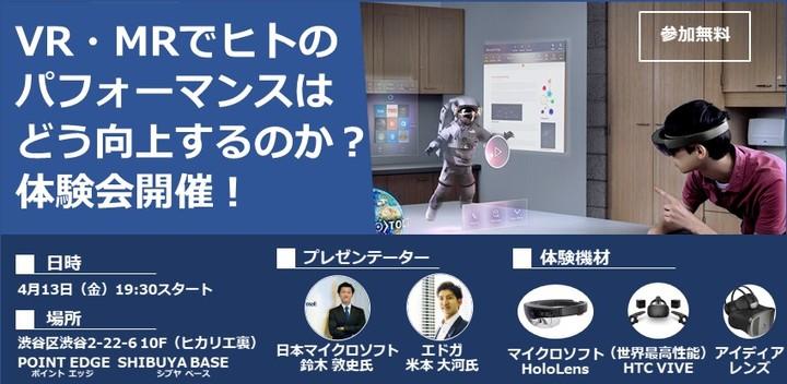 【参加無料】VR/MR体験会 ~VR/MRでヒトのパフォーマンスはどう向上するのか?日本マイクロソフト登壇。ホロレンズほか話題の3機種を一挙体験!