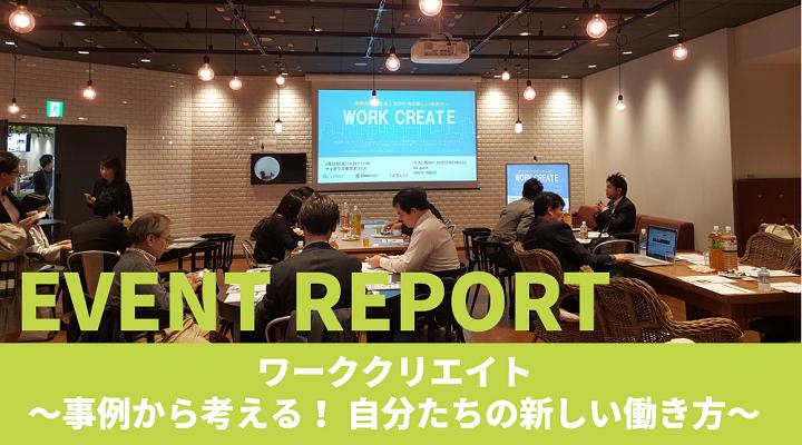 ChatWorkとサイボウズが教える、働きやすい会社の作り方