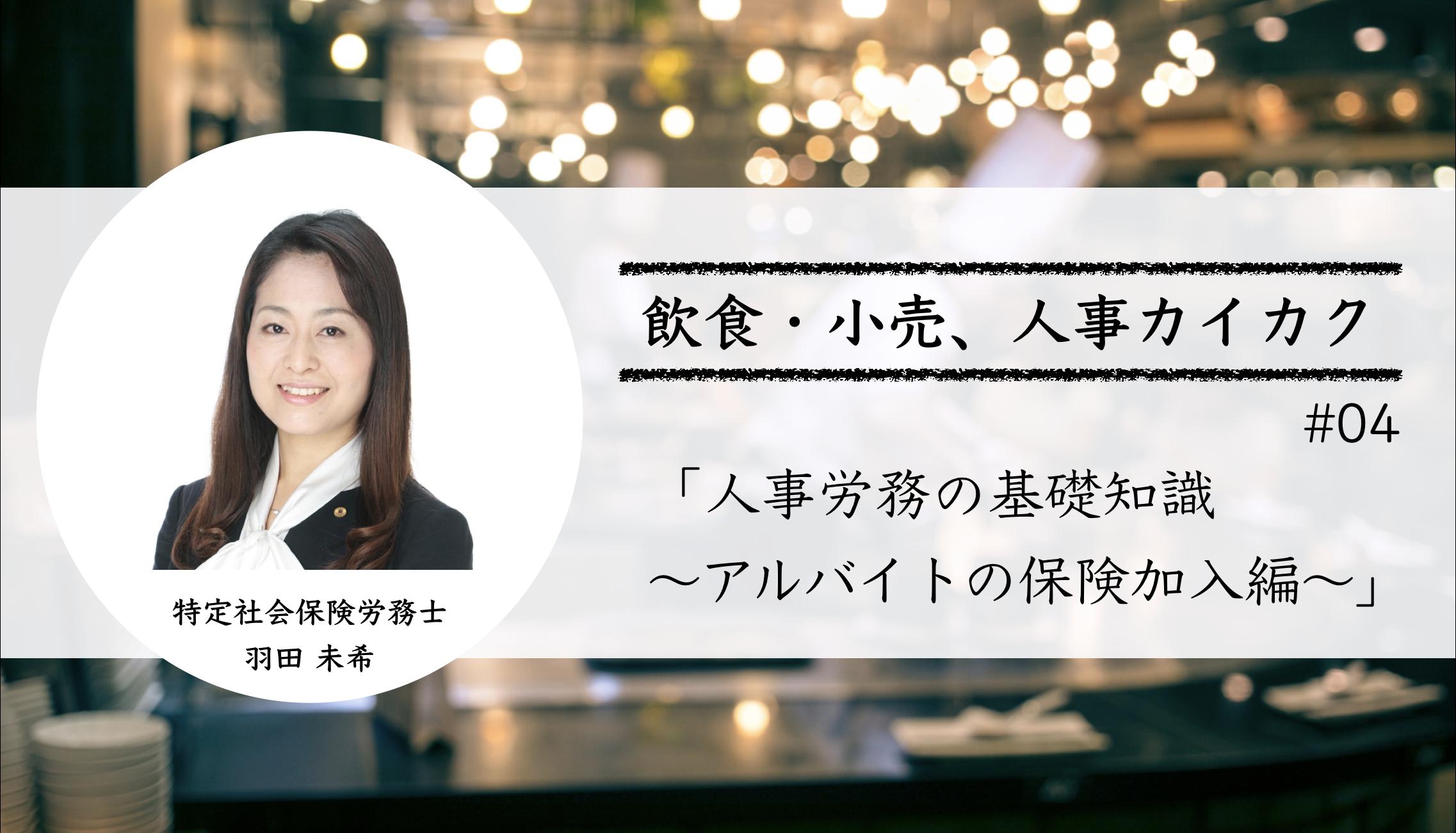 人事労務の基礎知識 ~アルバイトの保険加入編~【飲食・小売業、人事カイカク #04】