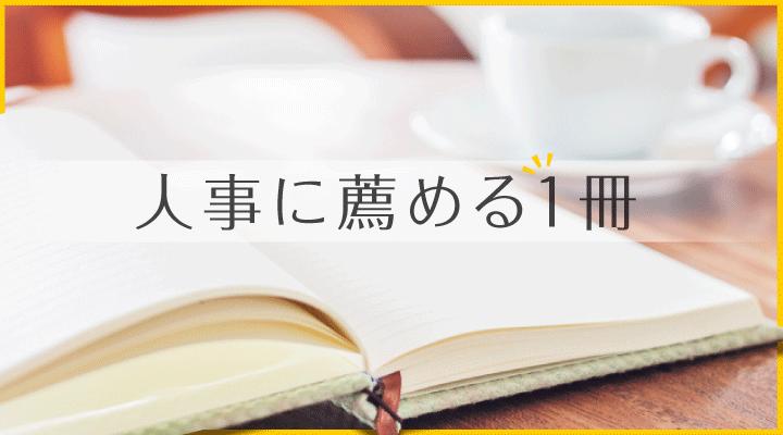『感性の限界』ーリクナビNEXT編集長・藤井薫氏推薦