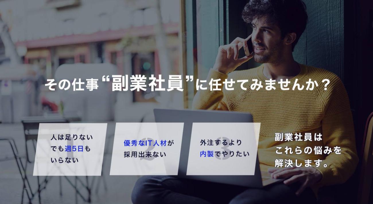 副業人材と企業をつなぐシューマツワーカーが4000万円調達、登録ユーザーは1500人