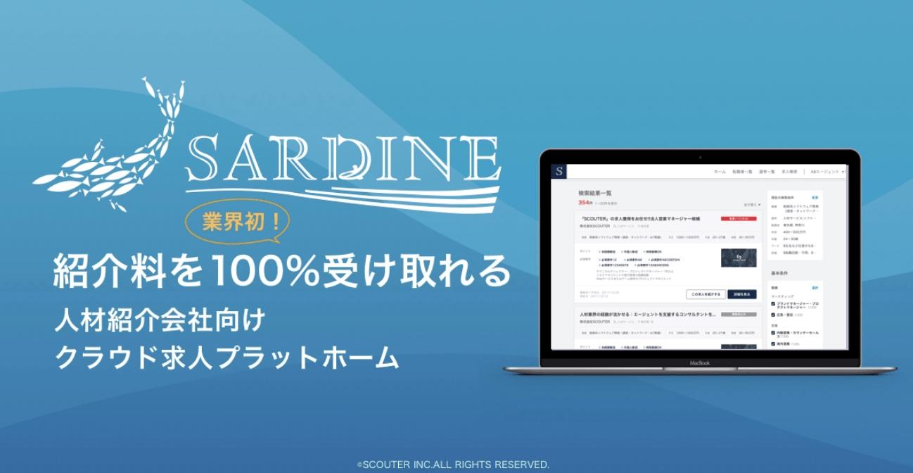 副業ヘッドハンティングのSCOUTERが人材紹介会社向けサービス「SARDINE」を提供開始